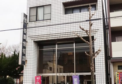 吉田仏壇店(名古屋市西区)