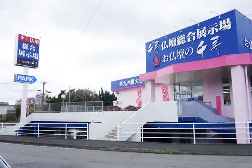 千寿川辺本社仏壇総合展示場(鹿児島)