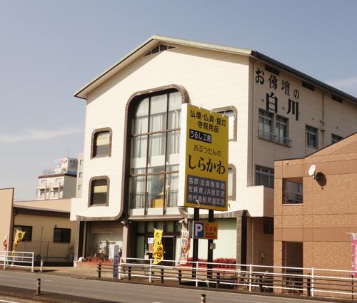 白川仏具店(伊万里市)