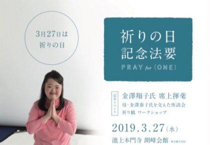 祈りの日記念法要