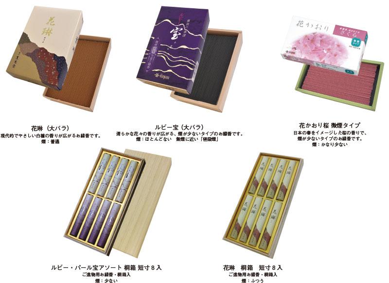 薫寿堂・商品3