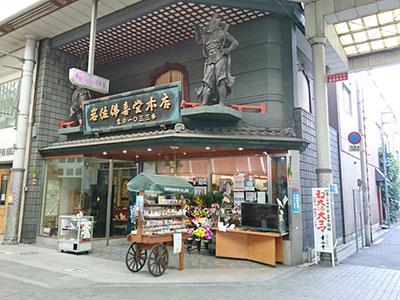 岩佐佛喜堂本店・外観