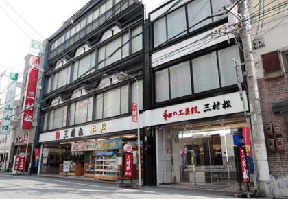 三村松本店和の工芸館外観