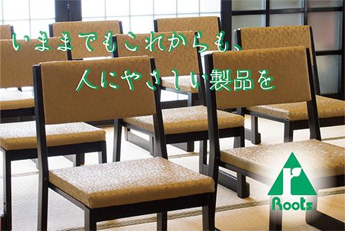 ルーツ 本堂用椅子