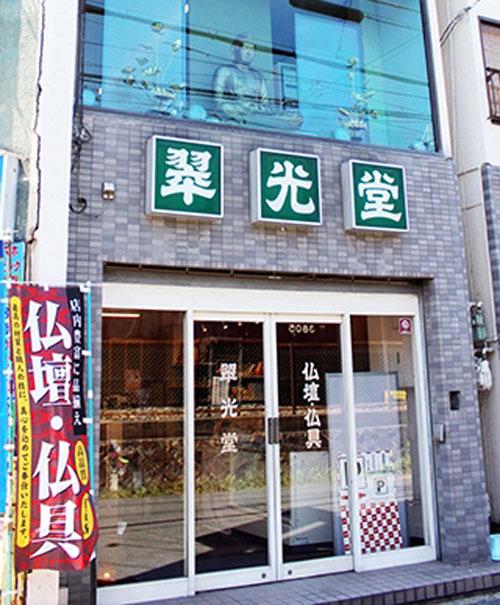 翠光堂阪急淡路駅前店