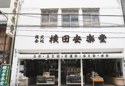 横田安楽堂(広島)