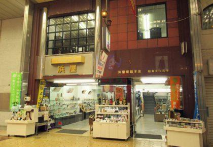 浜屋姫路本店
