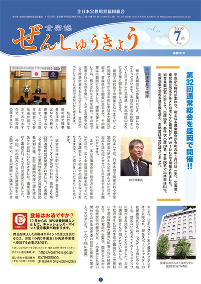 会報「ぜんしゅうきょう」2019年7月発行