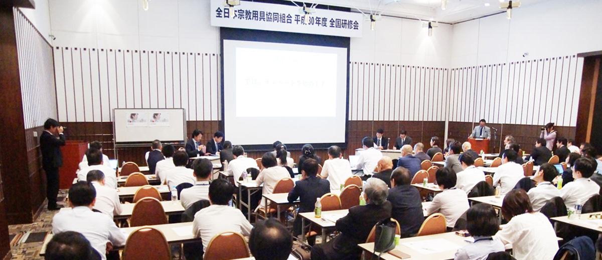 平成30年度全国研修会(2018年10月 京都市)