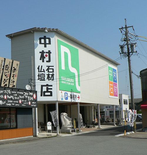 中村石材店・店舗外観